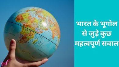 Photo of भारत के भूगोल से जुड़े कुछ महत्वपूर्ण सवाल