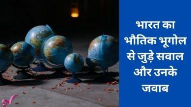 Photo of भारत का भौतिक भूगोल से जुड़े सवाल और उनके जवाब