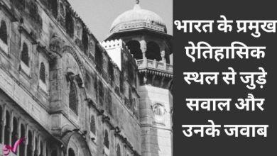 Photo of भारत के प्रमुख ऐतिहासिक स्थल से जुड़े सवाल और उनके जवाब