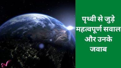 Photo of पृथ्वी से जुड़े महत्वपूर्ण सवाल और उनके जवाब