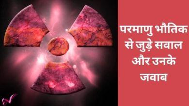 Photo of परमाणु भौतिक से जुड़े सवाल और उनके जवाब
