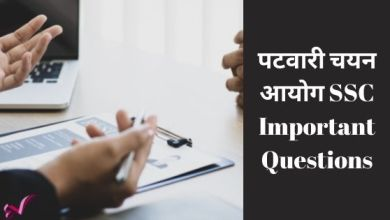 Photo of पटवारी चयन आयोग SSC Important Questions