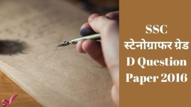 Photo of SSC स्टेनोग्राफर ग्रेड D Question Paper 2016