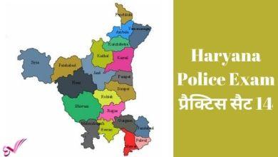 Photo of Haryana Police Exam प्रैक्टिस सैट 14