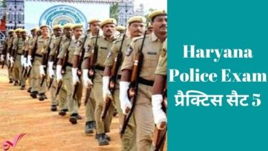Photo of Haryana Police Exam प्रैक्टिस सैट 5