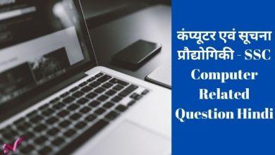 Photo of कंप्यूटर एवं सूचना प्रौद्योगिकी – SSC Computer Related Question Hindi