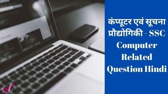 कंप्यूटर एवं सूचना प्रौद्योगिकी - SSC Computer Related Question Hindi