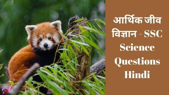 आर्थिक जीव विज्ञान - SSC Science Questions Hindi