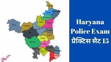 Photo of Haryana Police Exam प्रैक्टिस सैट 15