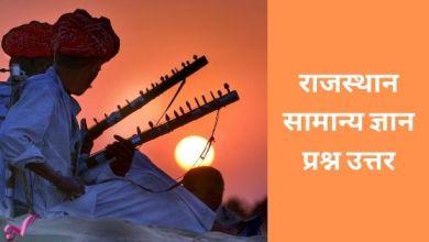 Photo of राजस्थान सामान्य ज्ञान प्रश्न उत्तर
