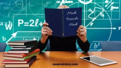 Photo of मैथ के फार्मूला – Maths in Formula Hindi