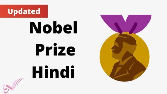Nobel Prize Hindi List