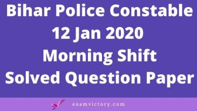 Photo of Bihar Police Constable 12 Jan 2020 Morning Shift Solved Question Paper