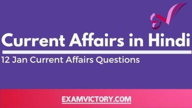 Photo of 12 जनवरी 2020 करेंट अफेयर्स के सवाल और जवाब