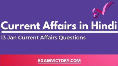 Photo of 13 जनवरी 2020 करेंट अफेयर्स के सवाल और जवाब