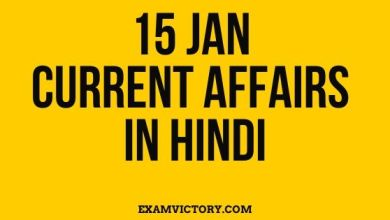 Photo of 15 जनवरी 2020 करेंट अफेयर्स के सवाल और जवाब – Current Affairs 15 January 2020 in Hindi
