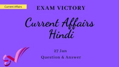 Photo of 27 जनवरी 2020 करेंट अफेयर्स के सवाल और जवाब – Current Affairs 27 January 2020 in Hindi