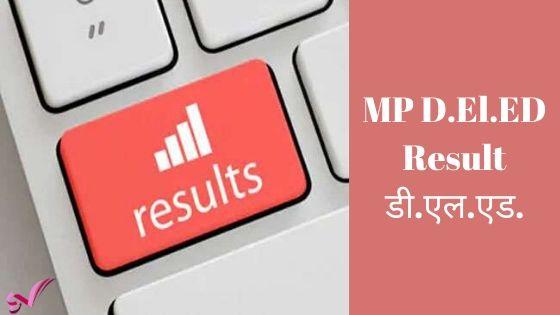 MP D.El.ED Result डी.एल.एड. 2020