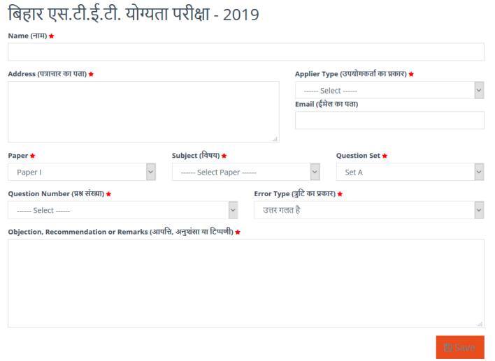 Bihar STET का Answer Key Objection कैसे डाउनलोड करें?
