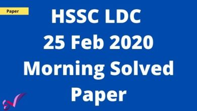Photo of HSSC LDC 25 Feb 2020 Morning Solved Paper