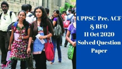 Photo of UPPSC  Pre, ACF & RFO 11 Oct 2020 Solved Question Paper