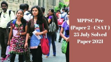 Photo of MPPSC Pre 25 July Solved Paper 2021 (Paper 2)