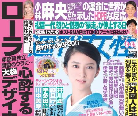 GJ-週刊女性 8/1号 抱かれたい男グランプリ2017
