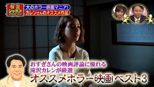 滝沢カレンのホラー映画ベスト3【有吉ジャポン】