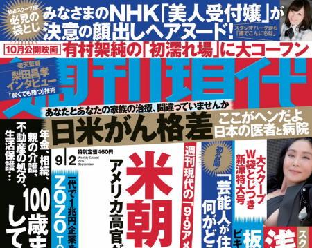 GJ-週刊現代 9/2号 有村架純 股間に顔を埋められて