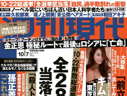 GJ-週刊現代 10/7号 金正恩 最後はロシアに亡命