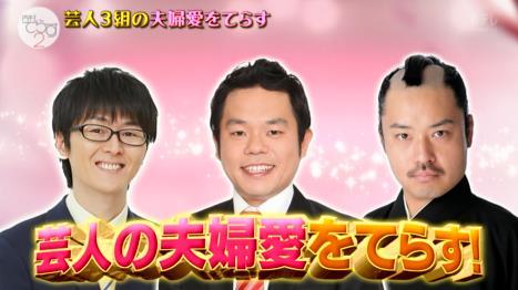 スーパーマラドーナ田中の夫婦漫談「オチはキス♥」【内村テラス】妻嫁