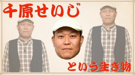 千原せいじという生き物 ジュニア 【アメトーーク】ピンポイントアカデミー大賞