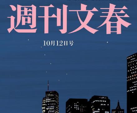 GJ-週刊文春 10/12号 10.22衆院選 全選挙区完全予測