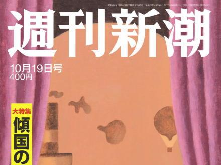 GJ-週刊新潮10/19号「希望の党」のポンコツリスト