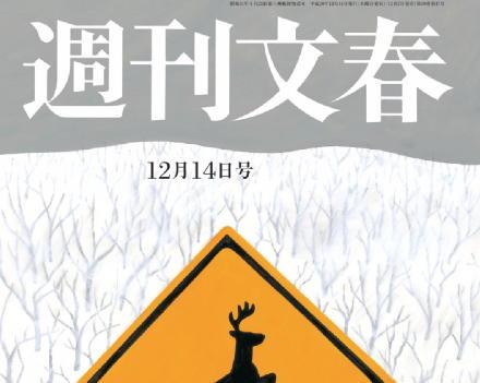GJ-週刊文春 12/14号 本当の悪党は白鵬だ!アンケート1位