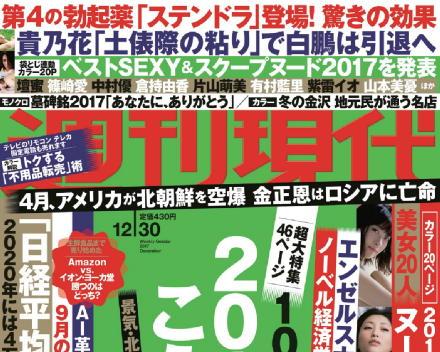 GJ-週刊現代 12/30号 米朝開戦の確率100% 金正恩は亡命!