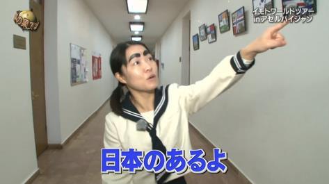 イモト 例文がシュールなアゼルバイジャン日本語教育!【世界の果てまでイッテQ!】