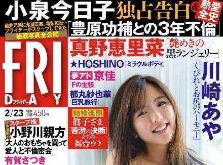 GJ-FRIDAYフライデー 2/23号 眞子さま結婚延期に抵抗!