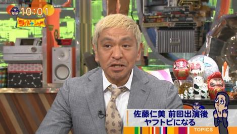 今日の古市憲寿 松本人志も嫌いな古市【ワイドナショー】だから嫌われる!