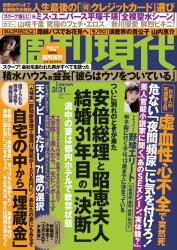 安倍昭恵との離婚も『選択肢』安倍首相【週刊現代 3/31号】