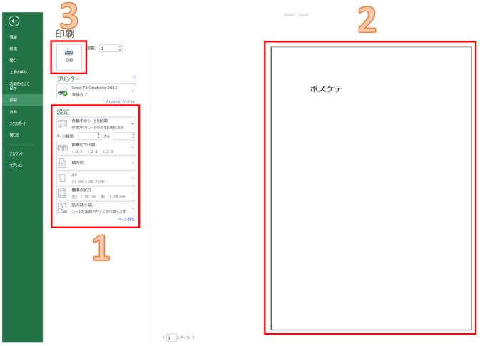 エクセル印刷プレビューの画面