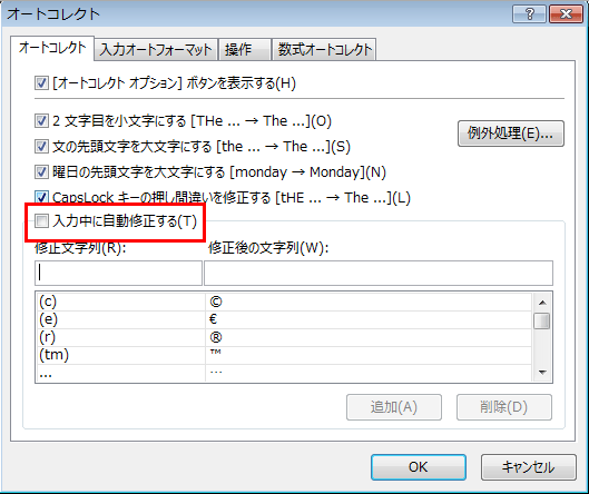 エクセルでオートコレクトのオプションを外す設定方法