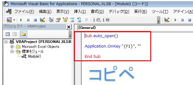 エクセルマクロにF1無効化のコードをコピペ