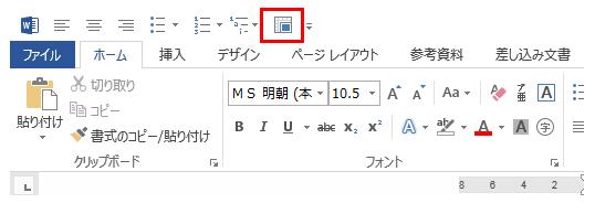 Wordのクイックアクセスツールバーに「全画面表示の切り替え」が表示された図