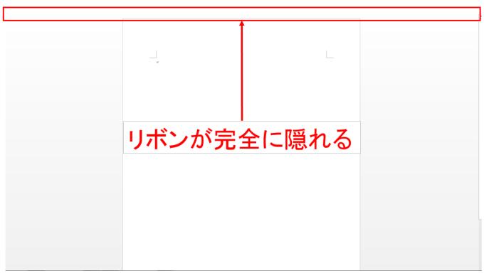 Wordの全画面表示の切り替えで作業している図