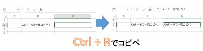 Ctrl + Rのショートカットでコピーアンドペーストを行う