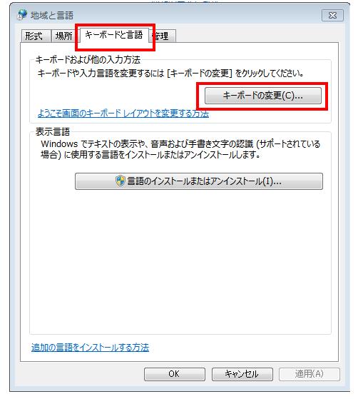キーボードの変更をクリック