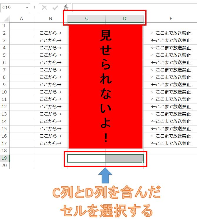 非表示にしたい列を含んだセルを選択