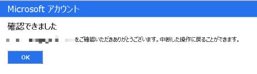 スカイドライブ登録④