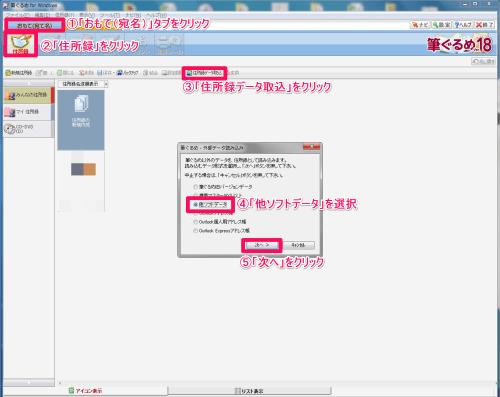 Excel→筆ぐるめ⑥